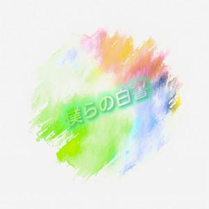 アルバムCD「僕らの白書」(コンピレーションアルバム)