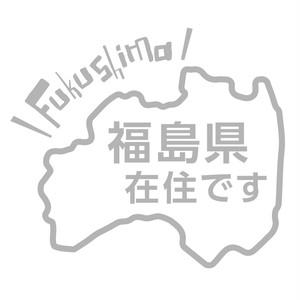 福島県在住です。ステッカー