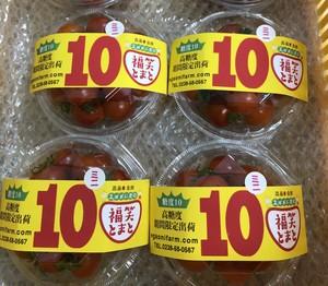 """福笑とまと""""10"""" フルーツトマト 期間限定 糖度10度以上 120g×4パック入り"""