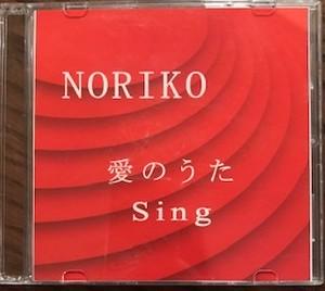 愛のうた・SING /NORIKO