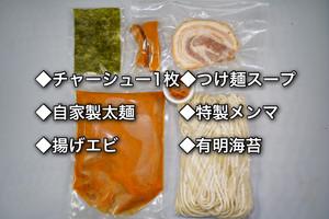 濃魚つけ麺辛うま 4食セット