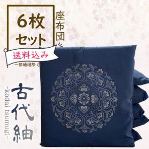 レンタル座布団   6枚セット【古代紬/深縹色】