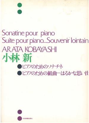 K03i05 ピアノのためのソナチネ ピアノのための組曲・・・はるかな思い出(ピアノ/小林新/楽譜)