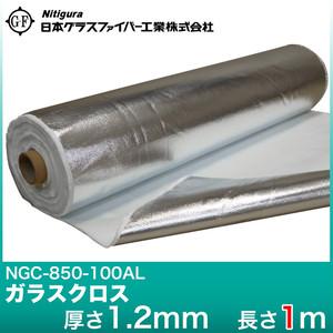 ガラスクロス NGC-850-100AL [1メートル]