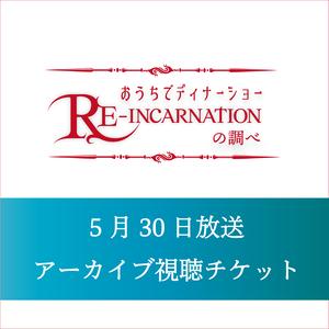 【5月30日】「おうちでディナーショー RE-INCARNATIONの調べ」アーカイブ視聴チケット