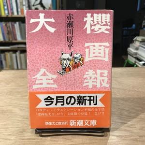 櫻画報大全(新潮文庫)/ 赤瀬川原平
