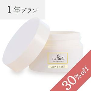 【定期購入/1年】CBD ファミリークリーム