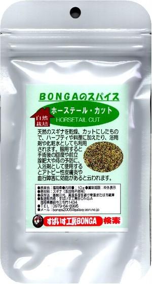 「ホーステイル」「ホーステール」「スギナ」(カット)BONGAのスパイス&ハーブ【10g