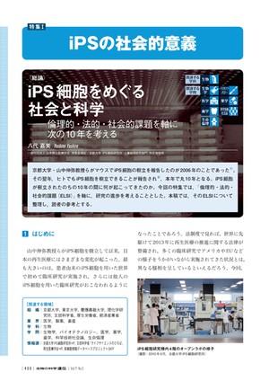 2017年9月発行号/特集I総論/八代 嘉美 氏
