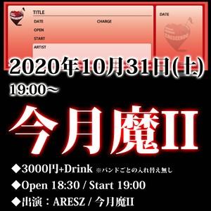 【来場チケット】10/31(土) 今月魔II