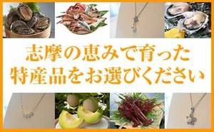 御食つ国 里海ギフト~志摩からの贈り物~(カタログギフト)