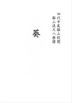 T32i630 葵(かわむら たいざん/楽譜)