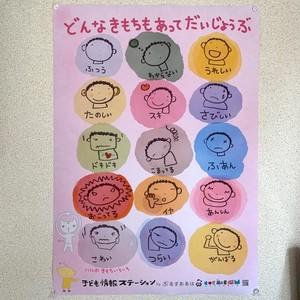 ハルのきもちいろいろポスター【受注印刷】