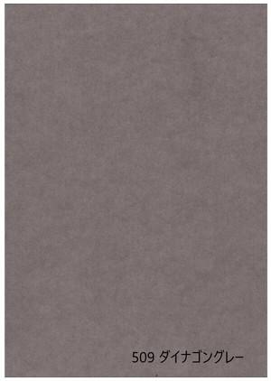インテリアふすま紙パレット509  ダイナゴングレー (ふすま紙/インテリアふすま紙/カラーふすま紙/大きな紙/DIY/黒いふすま紙)