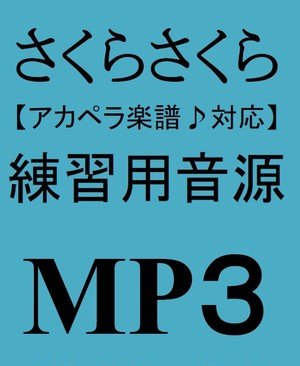さくらさくら/童謡【アカペラ楽譜対応♪練習用音源】