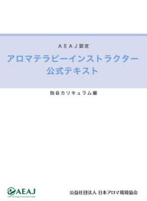 アロマテラピーインストラクター公式テキスト
