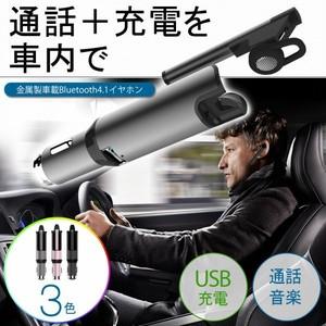 Bluetoothイヤホン 車載充電器一体型 小型 片耳 ワイヤレス USBカーチャージャー シガーソケット Bluetooth ヘッドセットc03082