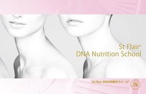 DNA栄養学 パーソナルカウンセリング[90分]