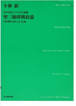 K03i03 Seisanryōharishūi(Female chorus、Piano/A. KOBAYASHI /Full Score)