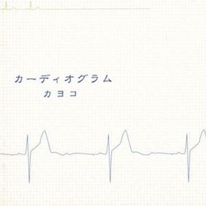 【CD】カーディオグラム