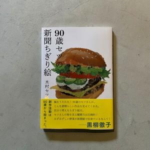 【新刊】90歳セツの新聞ちぎり絵 | 木村セツ