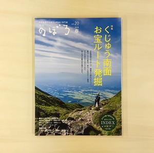 季刊のぼろ Vol.20(2018・春)