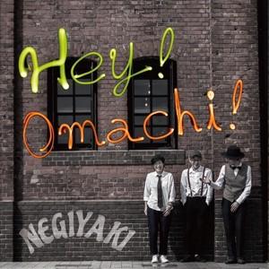【通常版】1stMaxi 「Hey! Omachi!」