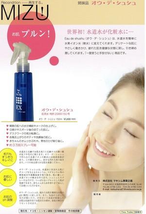 世界初!水道水が化粧水に変わる 肌用水 オウ・デ・シュシュ 2個 特許2989150 宝塚歌劇団員の方も使われています