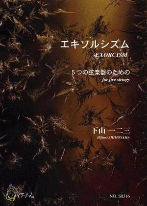 S0316 エキソルシズム(2vn, va, vc, cb/下山一二三/楽譜)