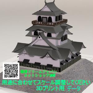 「彦根城」3Dプリント用データ