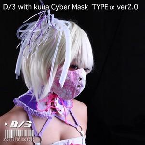 空亜×D/3 サイバーマスク タイプ アルファーver2.0(白)   kuua × D/3 Cyber Mask TYPEα ver2.0 WHITE d3