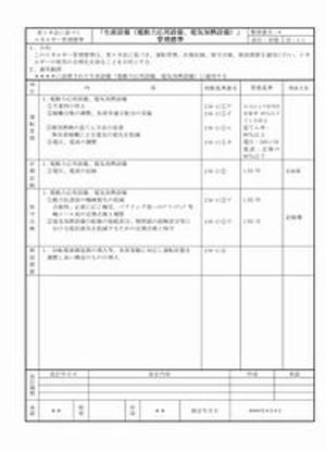 エネルギー管理標準(工場用:生産設備(電動力応用設備、電気加熱設備))