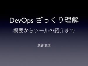 DevOps ざっくり理解 概要からツールの紹介まで