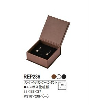 アクセサリーボックス マグネット付きボックス 20個入り REP-236