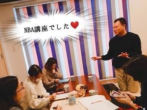 12/23(水)開催♪【ラポール☆NBA講座♪】