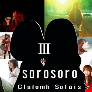 「sorosoro3」