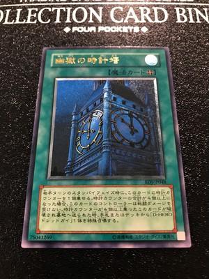 【遊戯王/レリーフ】幽獄の時計塔