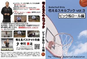第3弾:ピック&ロール編DVD版
