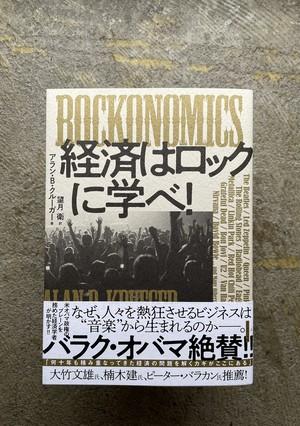 ROCKONOMICS 経済はロックに学べ!