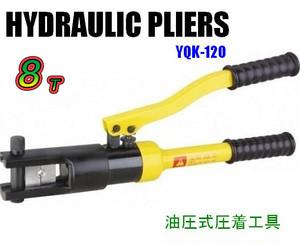 手動式油圧式圧着工具・ハイドロプライヤー