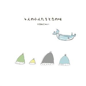 new!【童話】4人の小人たちと恋の味