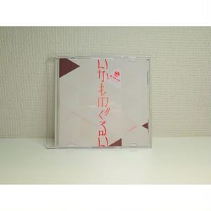 サントラ『いかものぐるい』CD