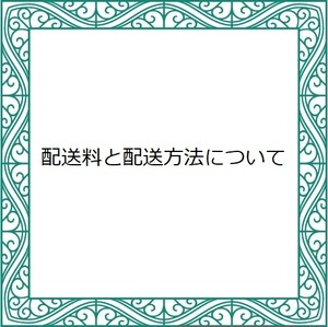 配送料と配送方法について 9/22更新