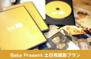 【土日祝撮影プラン】Baby Present