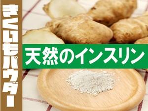 注目の機能性成分イヌリンを豊富に含む「菊芋パウダー」
