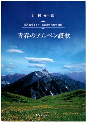 K17it902 SEISHUN no ALPEN SANKA(Female Chorus/S. KWAMURA /Full Score)