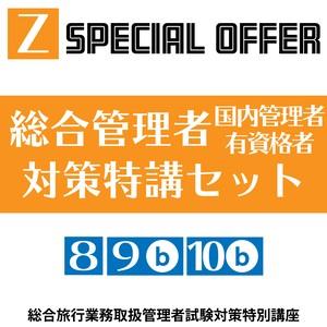 【Z】総合管理者(国内有資格者)特別講座セット割引