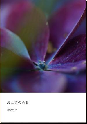 写真集「おとぎの森Ⅲ」