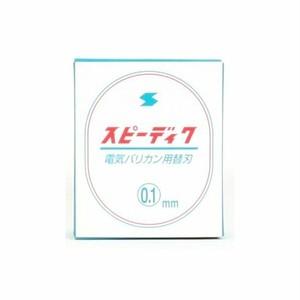スピーディック SP-3 替刃 【0.1mm】