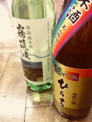 【セット】茨城の日本酒セット720ml×2本 //純米酒+特別純米//艶やかひたち+霧筑波